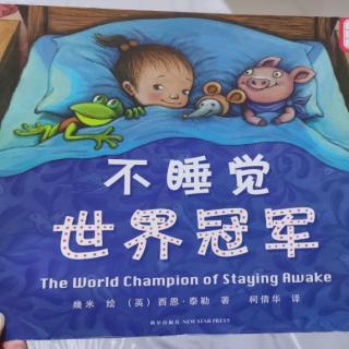 《不睡觉世界冠军》