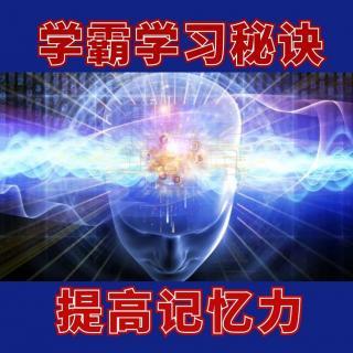 学霸的高效学习方法│21.怎样快速记忆无规则数字-银行卡记忆02