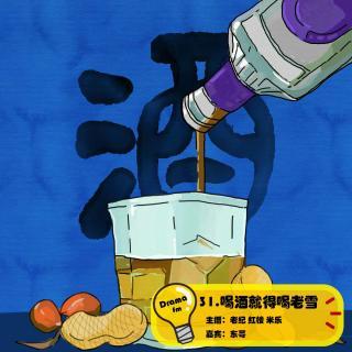 31.抓马调频:喝酒就得喝老雪