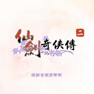 仙剑奇侠传:仙剑二中魔王战斗音乐A