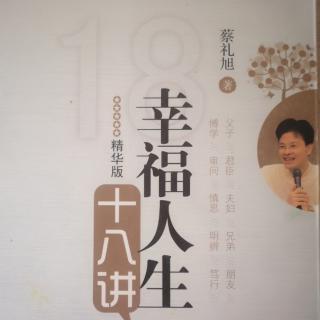 《幸福人生》第三讲01节,白雪老师复读莆仙话版