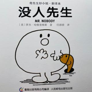 奇先生妙小姐-47.没人先生(大结局)
