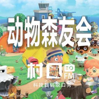 动物森友会 村口FM vol.063
