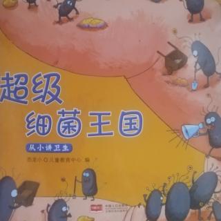 卡蒙加幼教集团楚老师——《超级细菌王国》