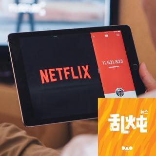 vol.214 乱炖:逆袭的 Netflix 做对了什么?