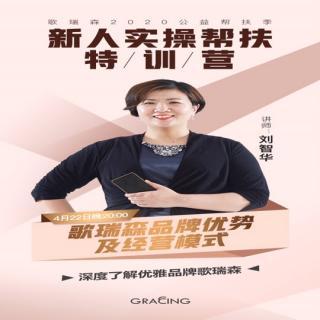 【新人帮扶1】了解品牌(刘智华)