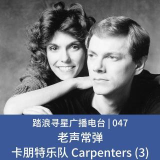 047 - 老声常弹之卡朋特乐队 Carpenters (3)