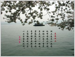 古诗品读28《春题湖上》唐·白居易