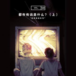 vol.50 《都市传说是什么?》(上)——怪奇物语系列