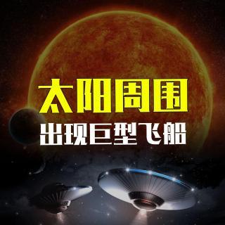 太阳周围发现地球般大的飞船在吸收能量,难道把太阳当做加油站?