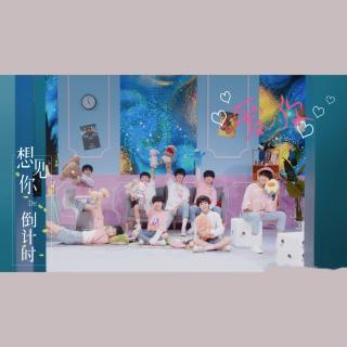 爱你(Live)-朱志鑫/童禹坤/邓佳鑫/张极/张泽禹/张峻豪/穆祉丞/姚昱辰