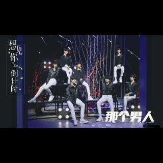 那个男人(Live)-左航/童禹坤/邓佳鑫/余宇涵/苏新皓/张极/张泽禹