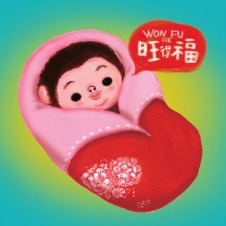 爱洗虾米—旺福