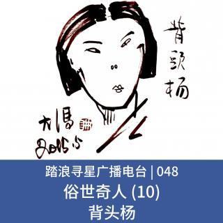 048 - 俗世奇人 (10) 背头杨