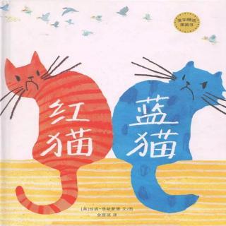 第1562夜《红猫蓝猫》园长妈妈