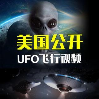 美国主动承认UFO不明飞行物的存在,美军或许将公布外星人的秘密