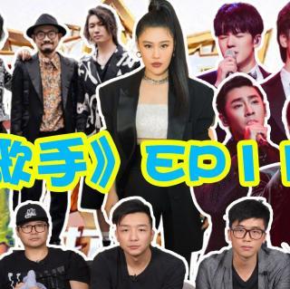 【综艺reaction】歌手·当打之年|粤语 第十一期
