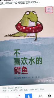 阿姨妈妈讲故事:169、不喜欢游泳的鳄鱼