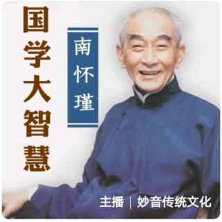 南怀瑾:乐观的人生非常重要