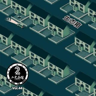 《生态箱》跳出格式化人生 - 二更茶馆 VOL.44