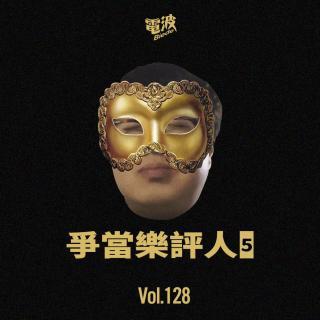 Vol.128 争当乐评人【5】: 华语怪奇男歌手