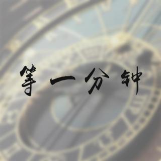 等一分钟(Cover:徐誉滕)
