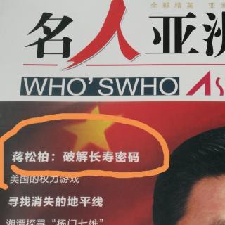 蒋松柏:《破解长寿密码》