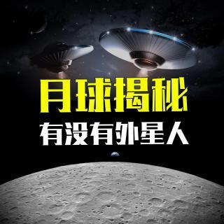 月球未解之谜,带你了解月球秘密,探寻登月真假