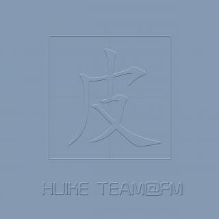 vol.8 《Waking Now》(嘉宾:黄子弘凡)