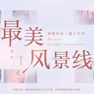 张艺兴-最美风景线(又出MV啦!记得看看义演版的)