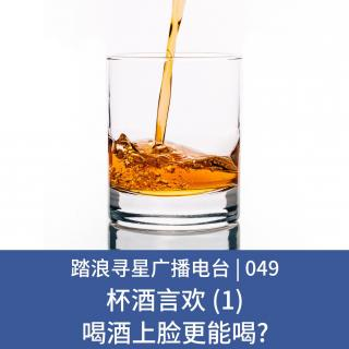 049 - 杯酒言欢 (1) 喝酒上脸更能喝?