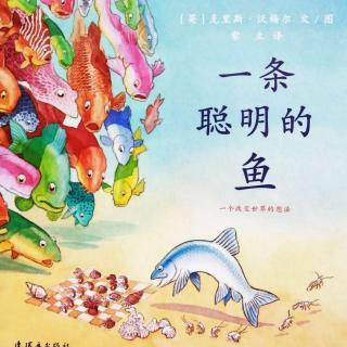 园长妈妈晚安故事《一条聪明的鱼》