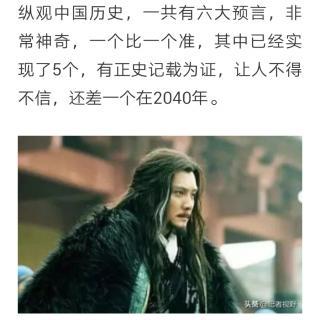中国古代六大预言, 一个比一个准, 还有一个在2040年