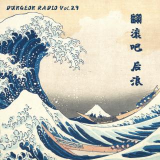 丹镇尬发 - 翻滚吧后浪 - 丹镇广播Vol.29