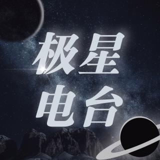 极星电台 第一期