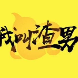 21期-渣男(下)