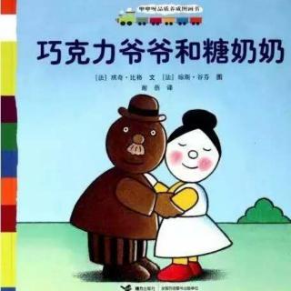 园长妈妈晚安故事《巧克力爷爷和唐糖奶奶》
