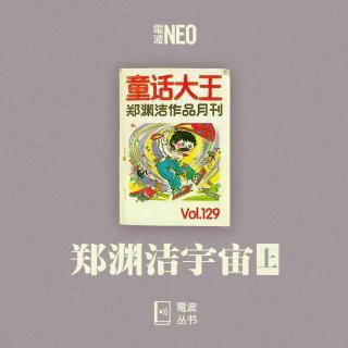 Vol.129 电波系列丛书   郑渊洁宇宙【上】