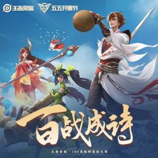 百战成诗(王者荣耀·100英雄群像献礼歌)