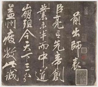 古文經典|諸葛亮:出師表