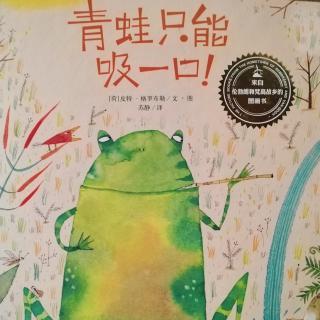 《青蛙只能吸一口》