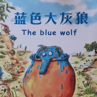 蓝色大灰狼