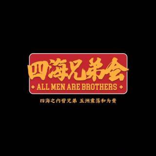 【优质推荐】四海病友会 - 四海兄弟会027