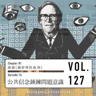 FULL 公共信念锤炼问题意识(纯粹理性批判16) - 翻转电台2.0