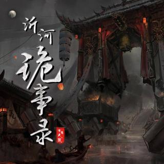 《沂河诡事录》001丑道士(大凯故事)