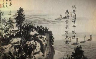 沉舟侧畔千帆过,病树前头万木春。