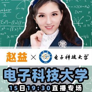 赵益老师携电子科技大学招办老师讲解新工科