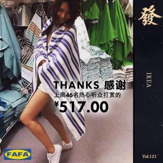 121期 - IKEA