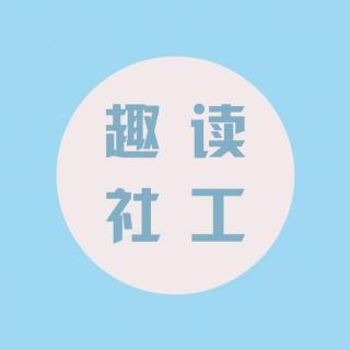 【趣读社工】主播兰花草 |  6.1个人层面的干预