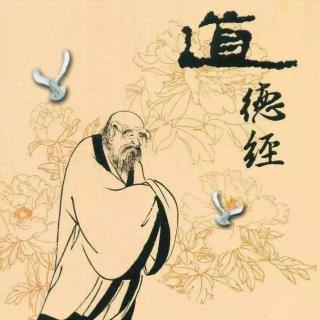 道德经31章 祈祷世界和平1 陈建云老师讲解